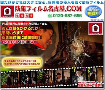防犯フィルム名古屋