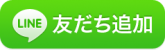 LINE@で情報発信中!